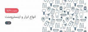 فروشگاه تجهیزات دندانپزشکی دندان724