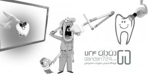تجهیزات -تصویربرداری -دندانپزشکی