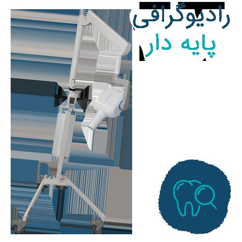 رادیوگرافی پایه دار دندان 724