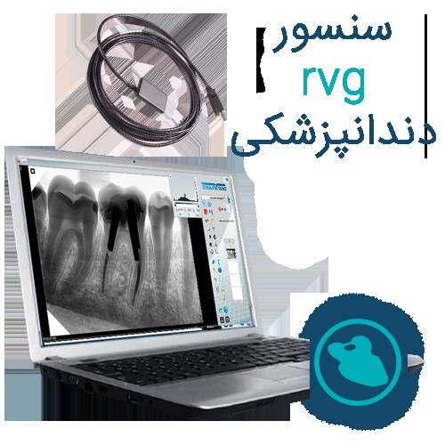 سنسور Rvg دندان 724