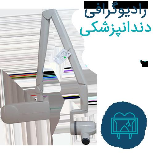 رادیوگرافی دندانپزشکی دندان 724