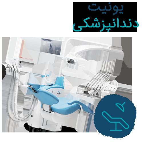 یونیت دندانپزشکی دندان 724