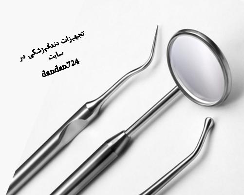 تجهیزات دندانپزشکی | فروشگاه تجهیزات دندان پزشکی