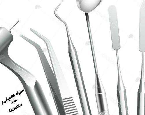 فروشگاه تجهیزات دندان پزشکی | فروشگاه تجهیزات دندان پزشکی