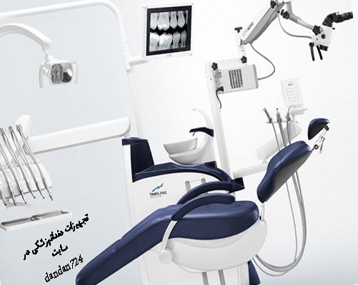 وسایل دندان پزشکی | فروشگاه تجهیزات دندان پزشکی