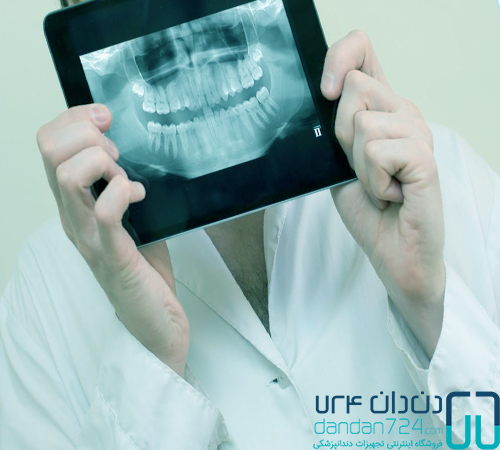 تجهیزات دندانپزشکی رادیوگرافی دندانپزشکی دندان724 dandan724