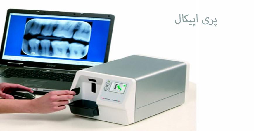تجهیزات دندانپزشکی دست دوم | رادیوگرافی تک دندان