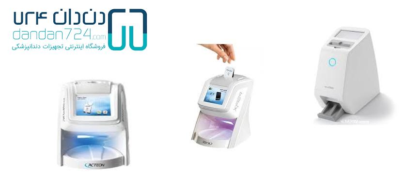 فروشگاه اینترنتی تجهیزات دندانپزشکی | فسفر پلیت دندانپزشکی