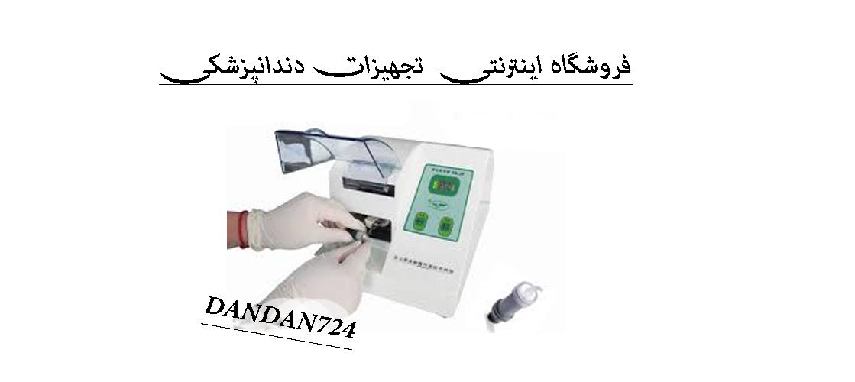 آمالگاماتور دندانپزشکی دندان 724