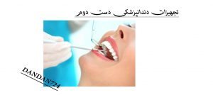 تجهیزات دندانپزشکی دست دوم دندان 724