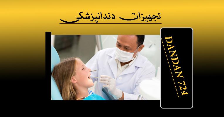 تجهیزات دندانپزشکی dandan 724