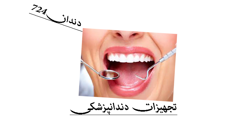 تجهیزات دندانپزشکی dandan724