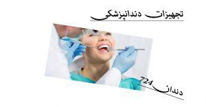 فروشگاه اینترنتی تجهیزات دندانپزشکی د dandan724