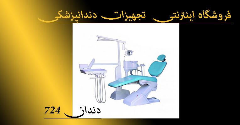 فروشگاه اینترنتی تجهیزات دندانپزشکی د dandan 724