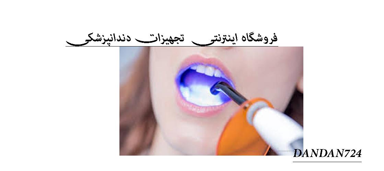 فروشگاه اینترنتی تجهیزات دندانپزشکی dandan724
