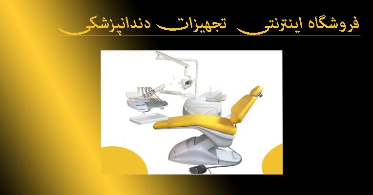 فروشگاه اینترنتی تجهیزات دندانپزشکی dandan 724