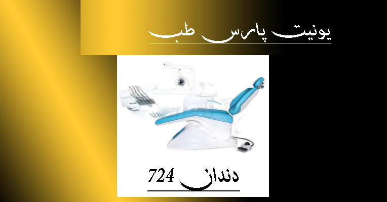 یونیت پارس طب dandan 724