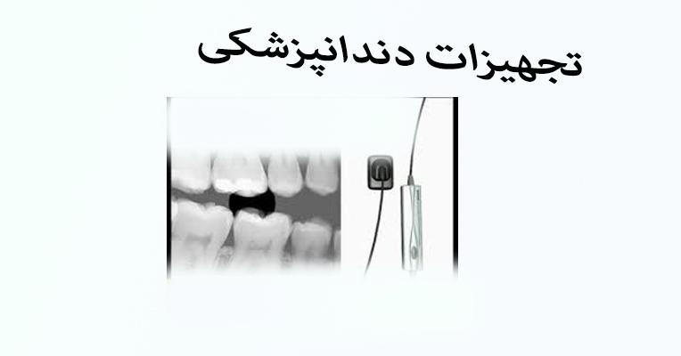 تجهیزات دندانپزشکی ددد تجهیزات دندانپزشکی سنسور rvg دندان 742