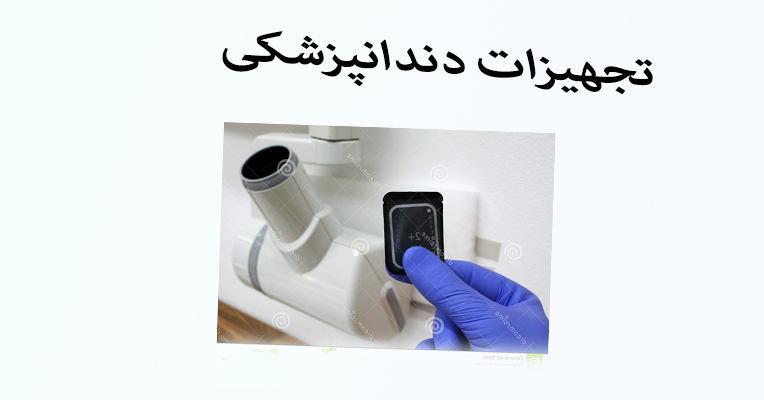 تجهیزات دندانپزشکی سنسور rvg دندان 724