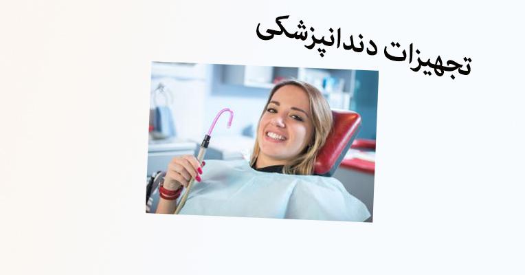 تجهیزات دندانپزشکی فروشگاه اینترنتی تجهیزات دندانپزشکی دندان 724