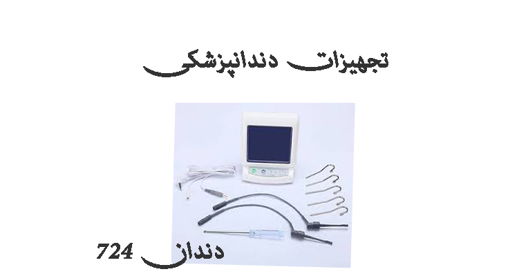 تجهیزات دندانپزشکی اپکس فایندر دندان 724