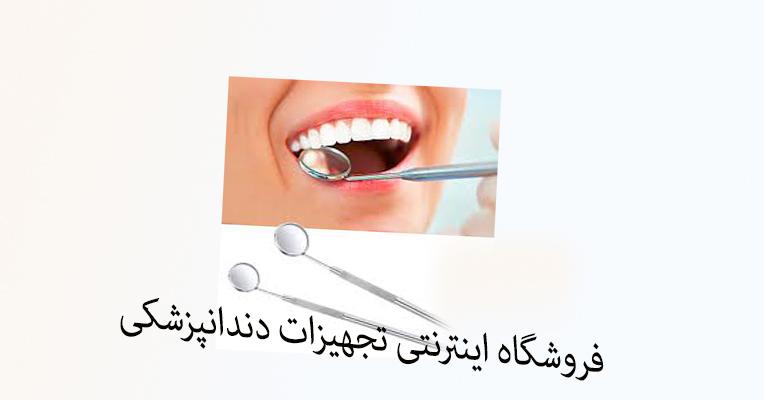 فروشگاه اینترنتی تجهیزات دندانپزشکی ب فروشگاه اینترنتی تجهعیزات دندانپزشکی تجهیزات دندانپزشکی دندان 7243