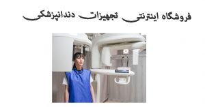 فروشگاه اینترنتی تجهیزات دندانپزشکی دد فروشگاه اینترنتی تجهیزات دندانپزشکی رادیوگرافی دندانپزشکی دندان 724 dandan724