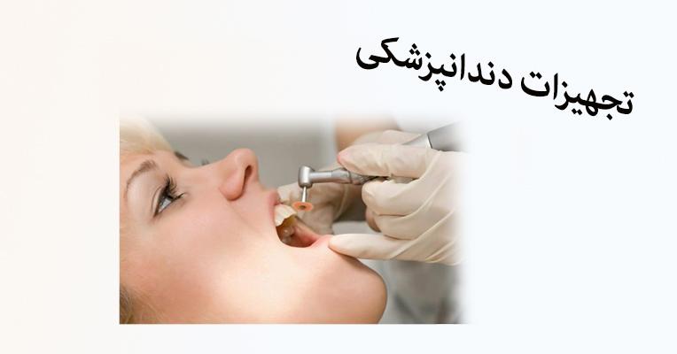 فروشگاه اینترنتی تجهیزات دندانپزشکی تجهیزات دندانپزشکی دندان 724