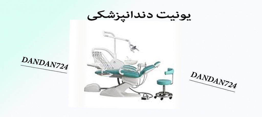 یونیت دندانپزشکی د یونیت دندانپزشکی تجهیزات دندانپزشکی 724دندان